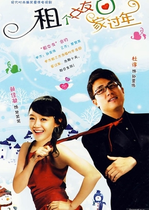 image of drama Rent a Girlfriend for New Year (2010) [DRAMA]